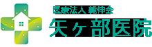 矢ヶ部医院ロゴ