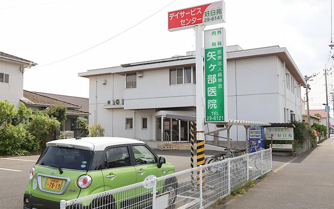 矢ヶ部医院写真3