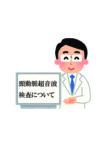 頸動脈エコー検査について・・・