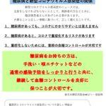 糖尿病通信Vol.3