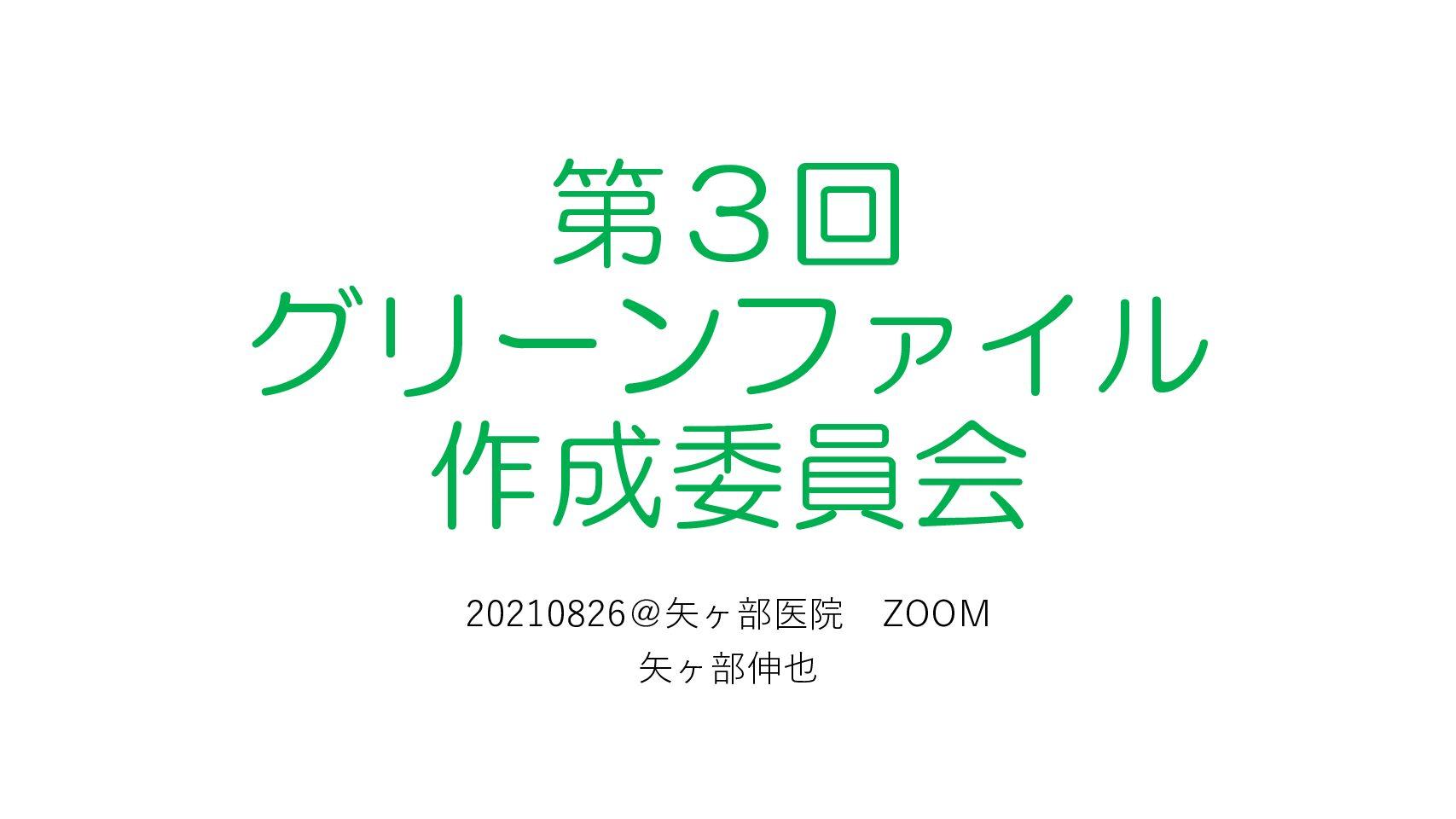 20210826第3回グリーンファイル作成委員会