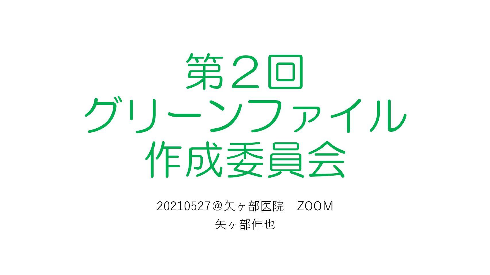 20210526第2回グリーンファイル作成委員会